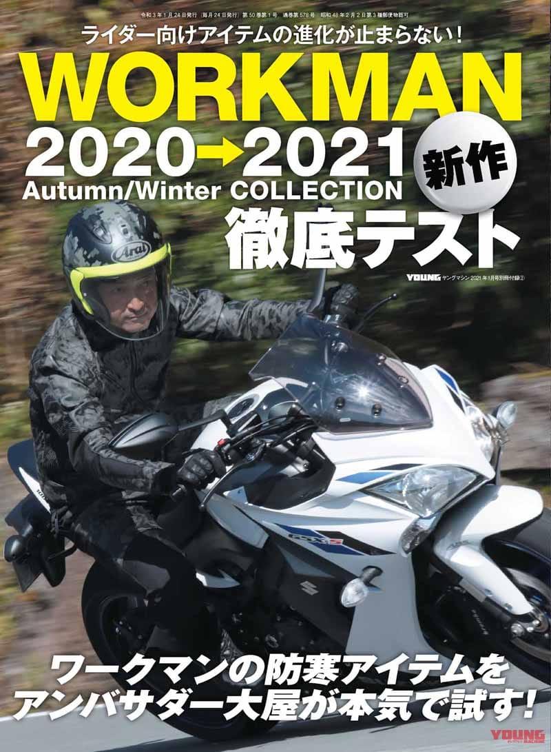 特別付録2「ワークマン2020-2021秋冬新作 徹底テスト」