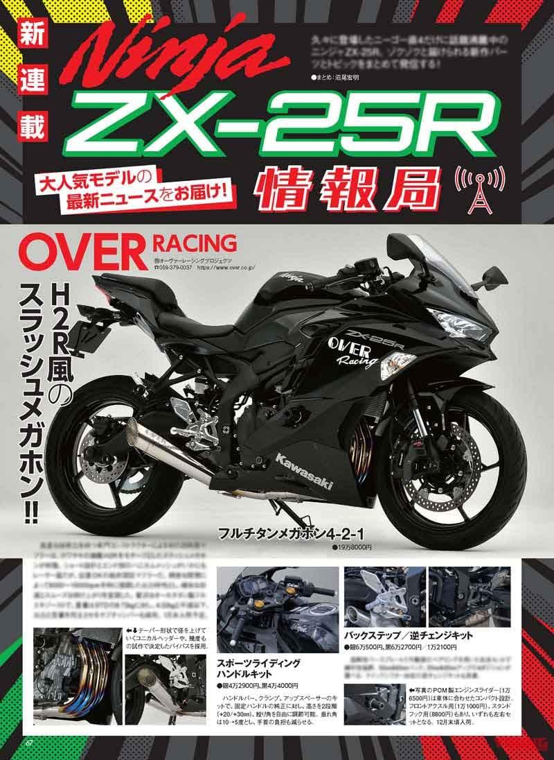 新連載・Ninja ZX-25R情報局