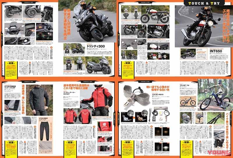 気になるバイクと用品・TOUCH & TRY