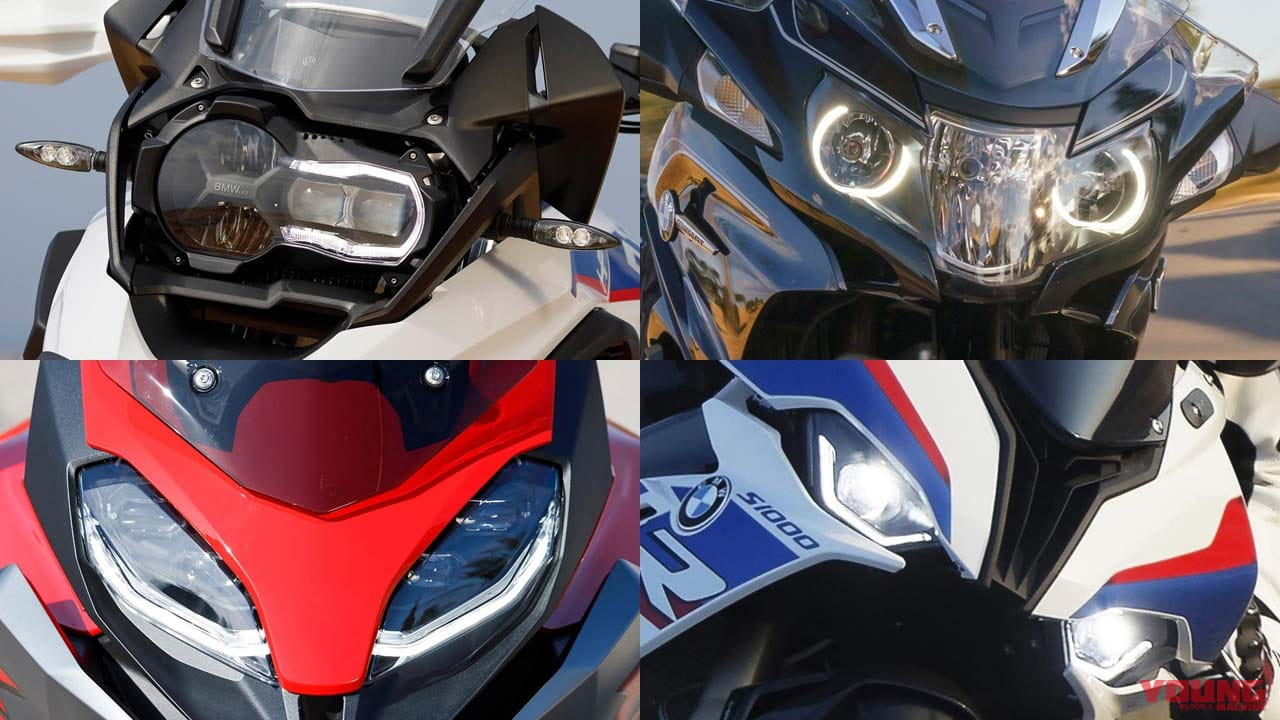 バイク用デイライト=DRL装備解禁【BMW|キャラに合わせて多種多彩な展開】