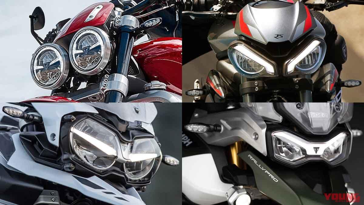 バイク用デイライト=DRL装備解禁【トライアンフ|半円リングと眉毛が目印】