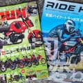 『YOUNG MACHINE × RIDE HI』コラボしてバイク業界を盛り上げます!