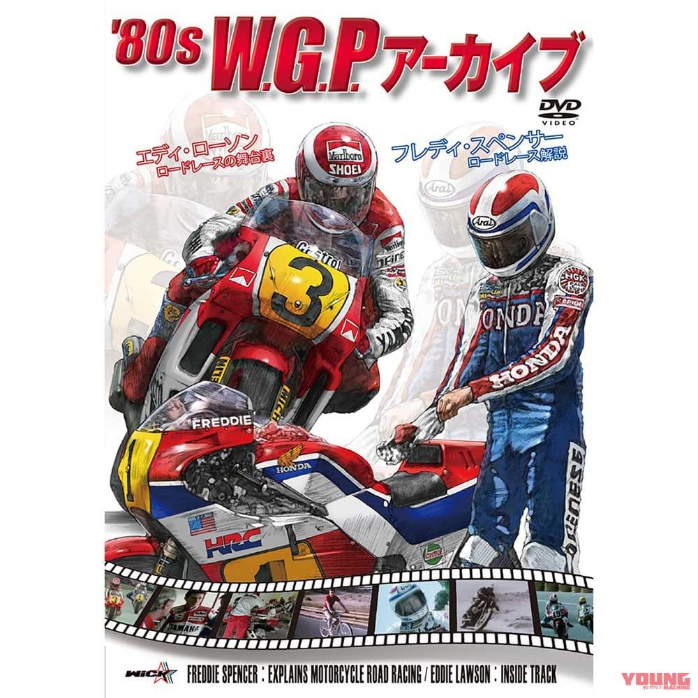 '80s W.G.P.アーカイブ【新価格版】[ウィック・ビジュアル・ビューロウ]