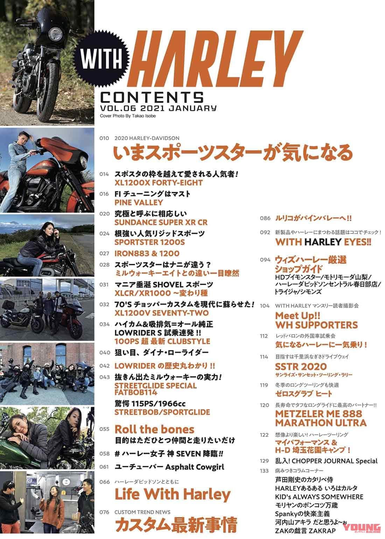 ハーレー専門誌『ウィズハーレー』vol.6発売【最新モデル&カスタム試乗など満載】