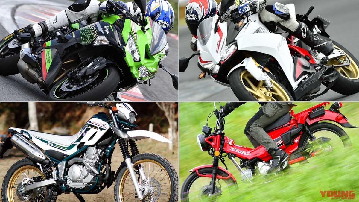 次期排ガス規制クリア? 絶版? '20-'21新車バイク動向予想〈アンダー250cc編〉