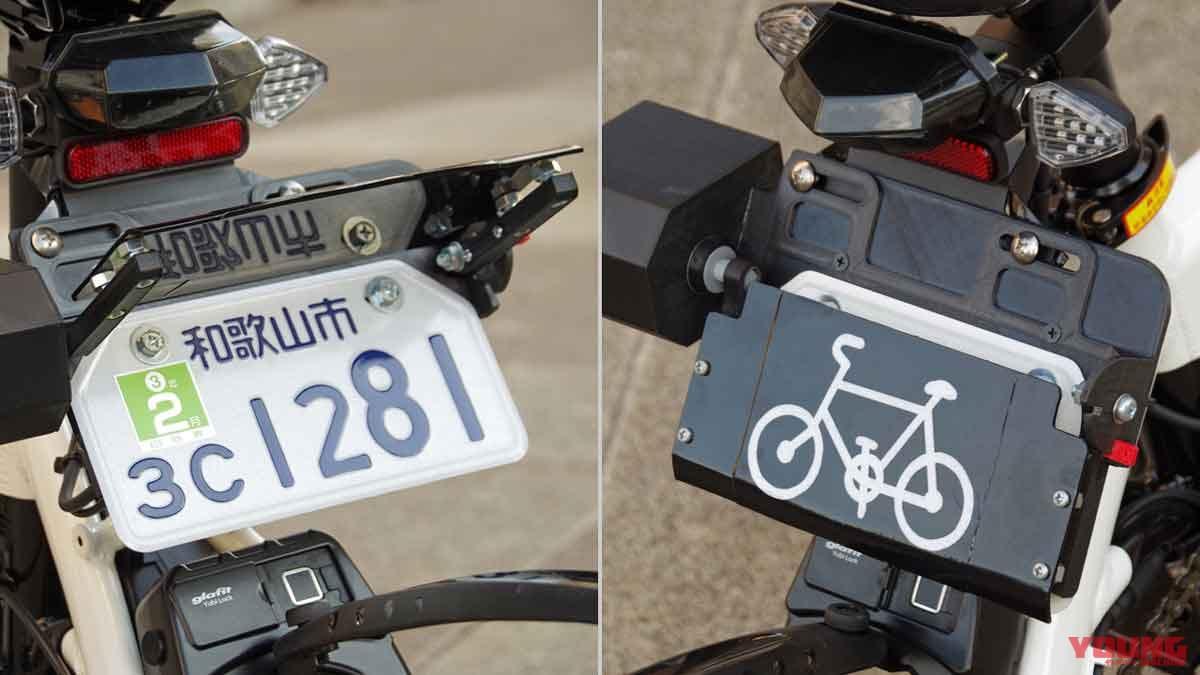 原付と自転車を行き来するモビリティがバイク市場を激変させるか【モビチェンがもたらす衝撃】│WEBヤングマシン|最新バイク情報