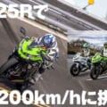 【映像】ニンジャZX-25Rは実測200km/hを超えられるのか?! JARI高速周回路で真冬のアタック!