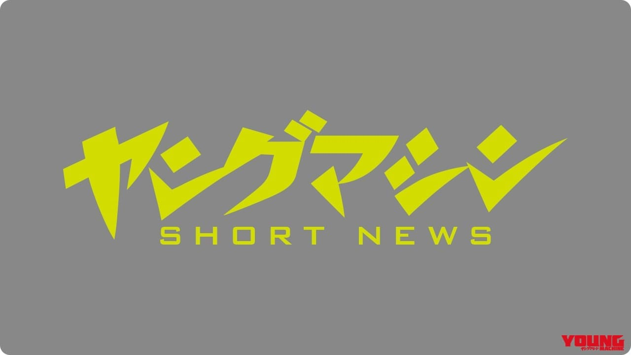 今秋10月予定だった「東京モーターショー」が中止…次回は「東京モビリティショー」に