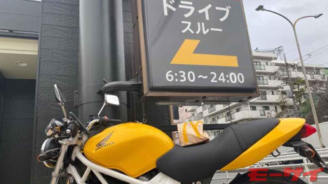 バイクでドライブスルーは利用できる? 外食チェーン9店に聞いてみたら利用可能なのは7店!
