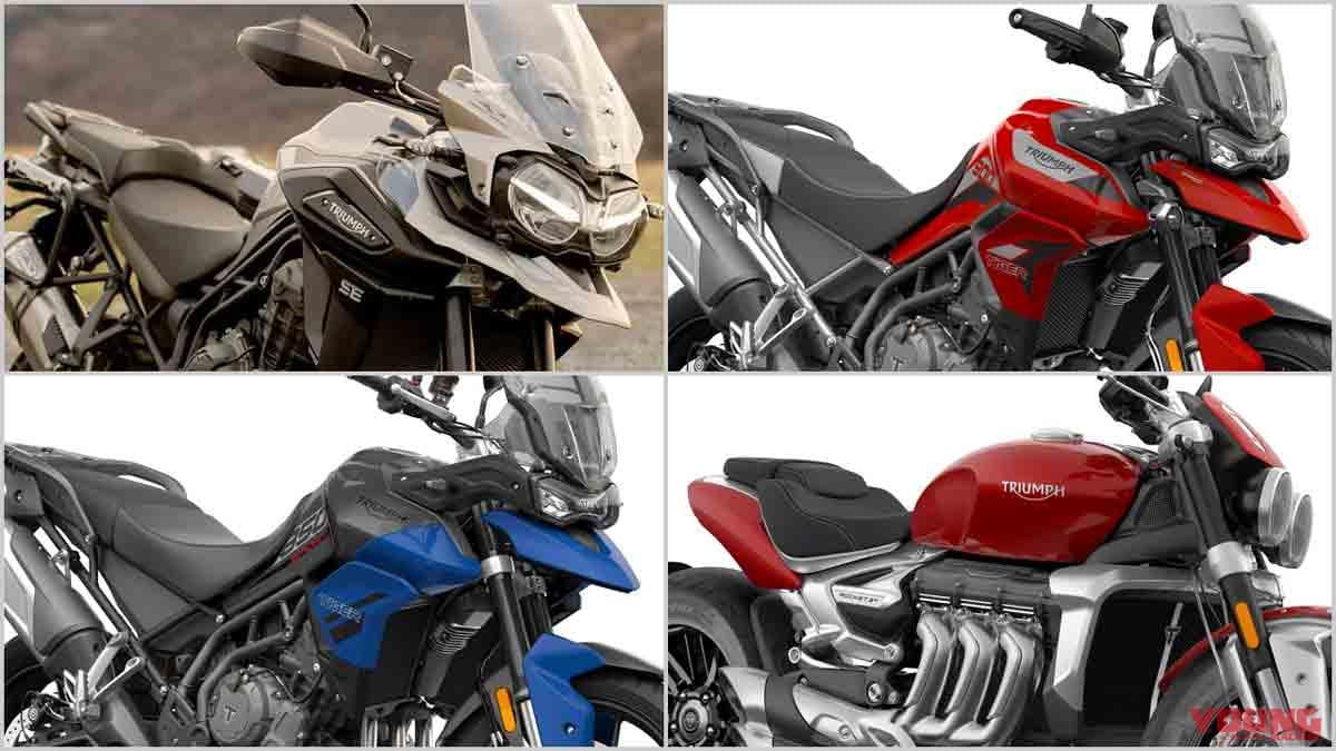トライアンフ2021新車バイクラインナップ〈#3:アドベンチャー&クルーザー〉タイガー etc.