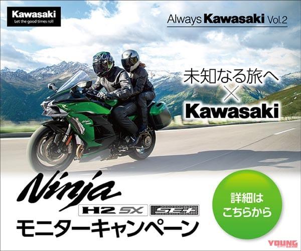 カワサキ ニンジャH2 SX SE+キャンペーン