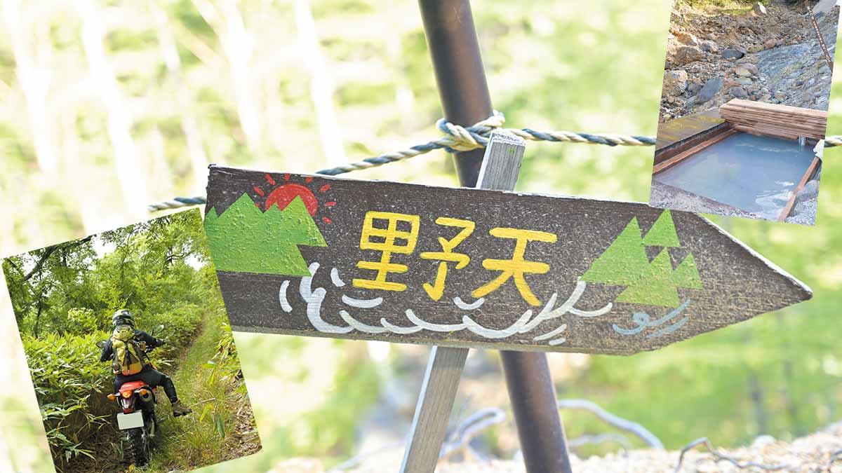 日本最高所の野湯「雲上の湯」を目指し林道を走り山をゆく!!〈八ヶ岳林道温泉ツーリング・前編〉