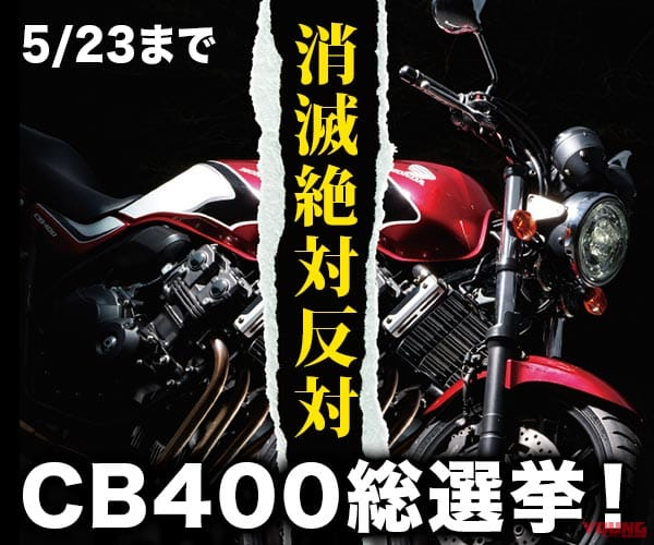 CB400総選挙