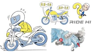 【Q&A】ブレーキの苦手解消、急な前のめりの理由は? 【YouTube連動企画 #001】