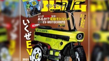 ヤングマシン'21年7月号発売:EV未来予想/新旧ハヤブサ徹底比較試乗/ワークマン付録etc.