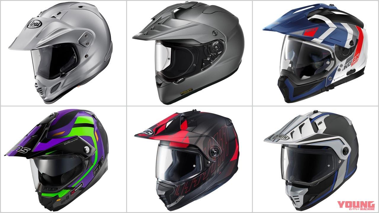 '21最新ヘルメットカタログ〈クロスオーバー編〉