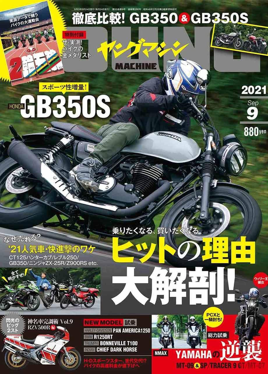 ヤングマシン'21年9月号発売
