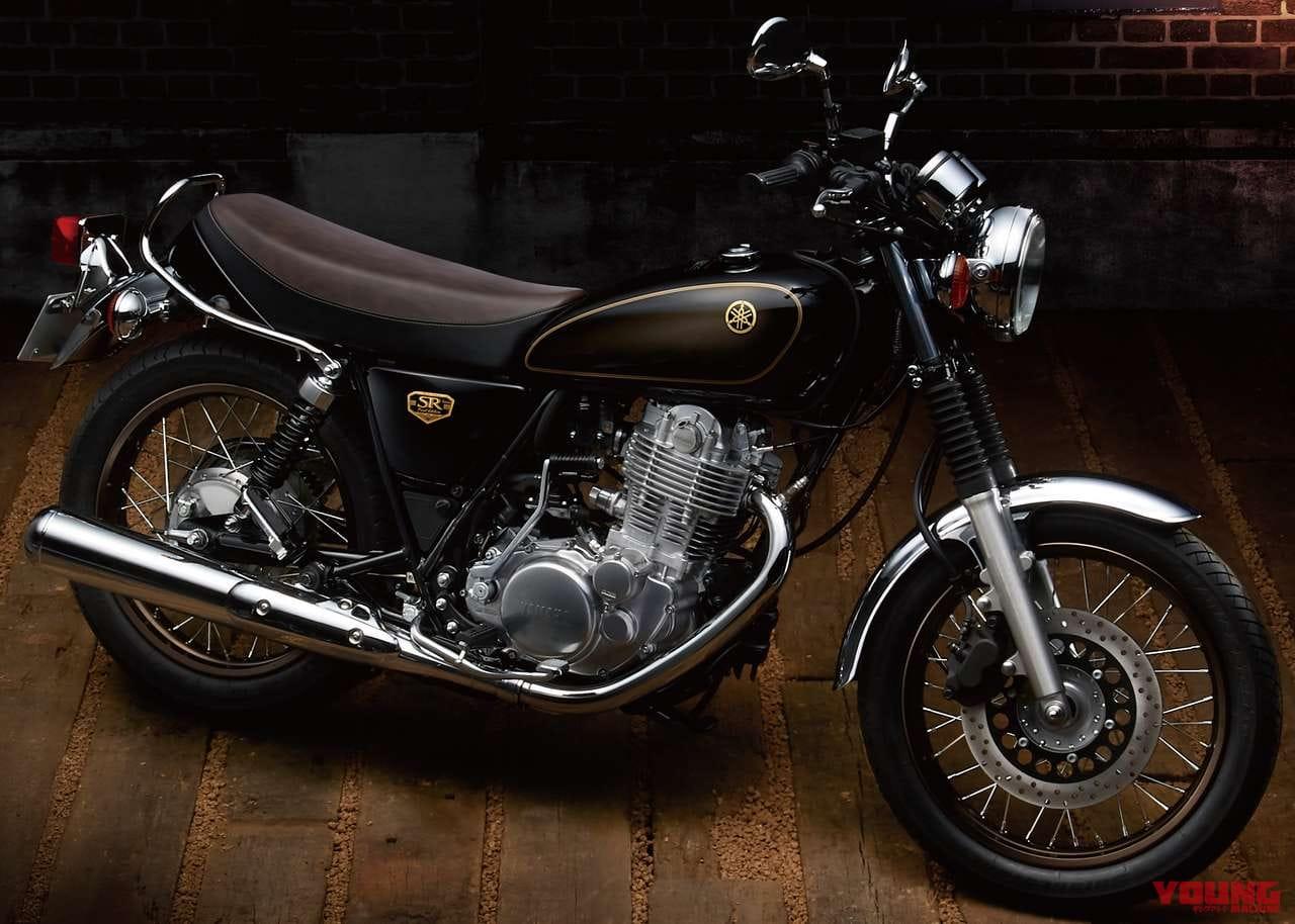 ヤマハSR400ファイナルエディション/リミテッド[新型バイクカタログ]