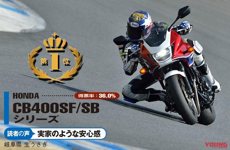 HONDA CB400SF/SBシリーズ