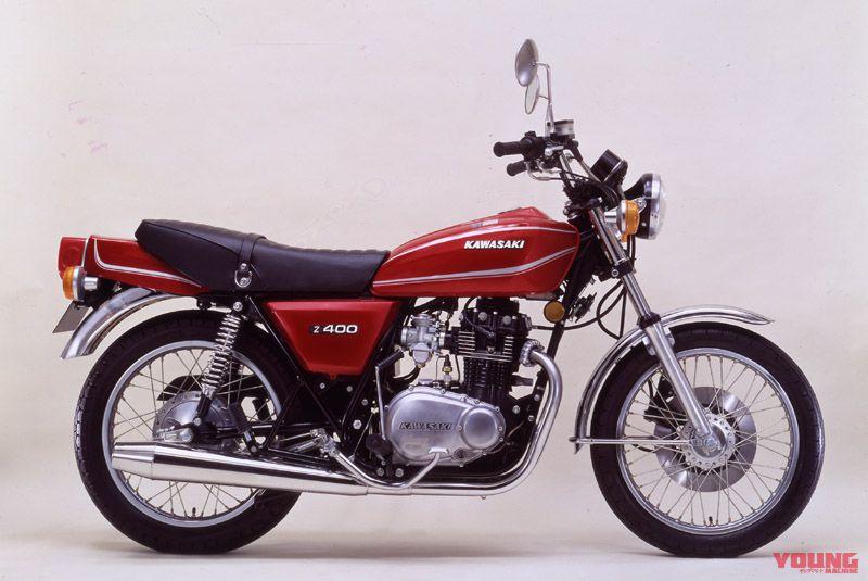 カワサキ Z400
