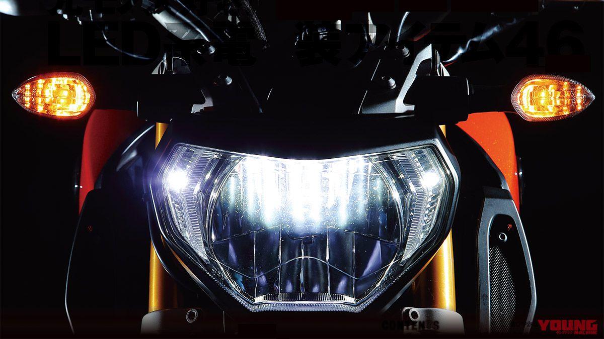 バイク用LED