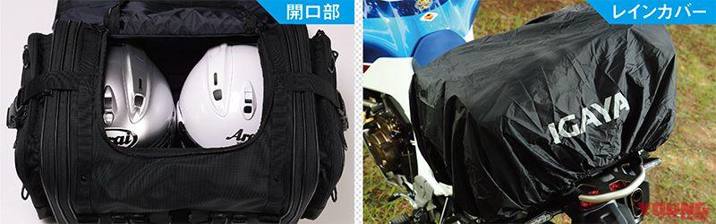 イガヤ・キャンプツーリングシートバッグ IGY-SBB-R-0040