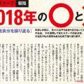 特集:ヤンマシスクープ2018総決算【勝手に新車バイク予想・大当たりか大懺悔か!?】