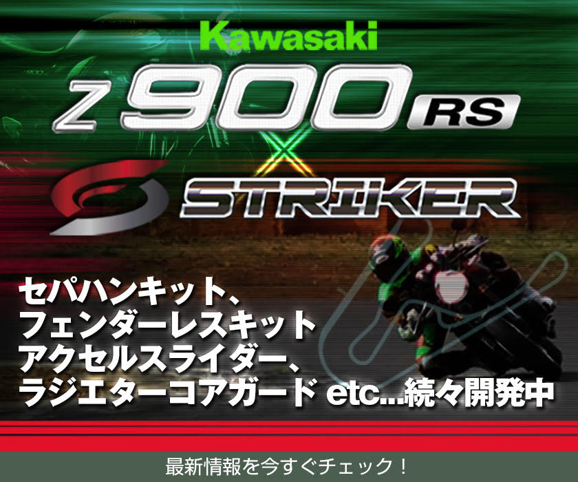 Z900RS x STRIKER
