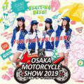 大阪モーターサイクルショー2019開催概要【プレスリリース】