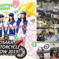特集:大阪モーターサイクルショー2019
