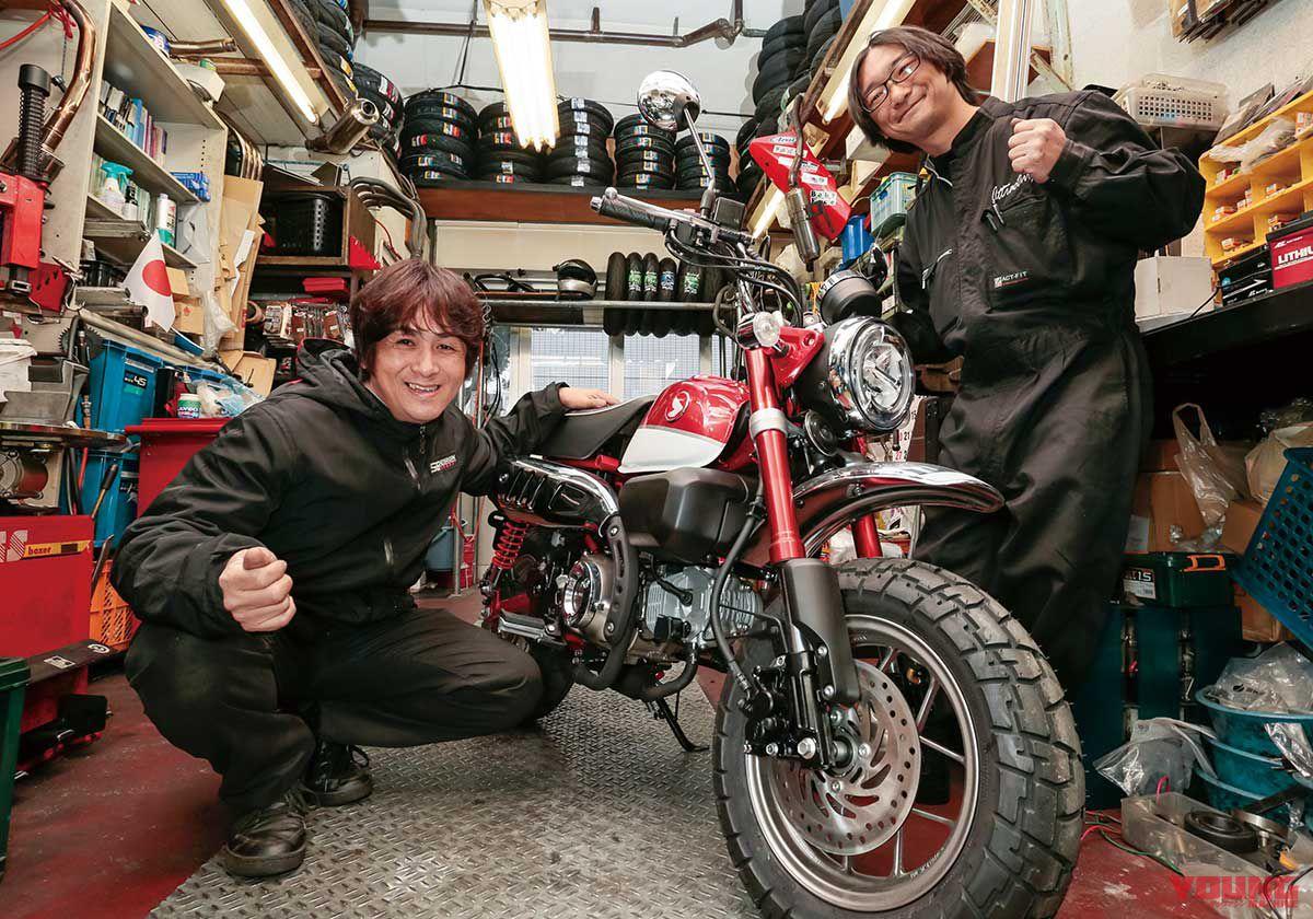 ヤングマシン×ヨシムラ モンキー125カスタムプロジェクト