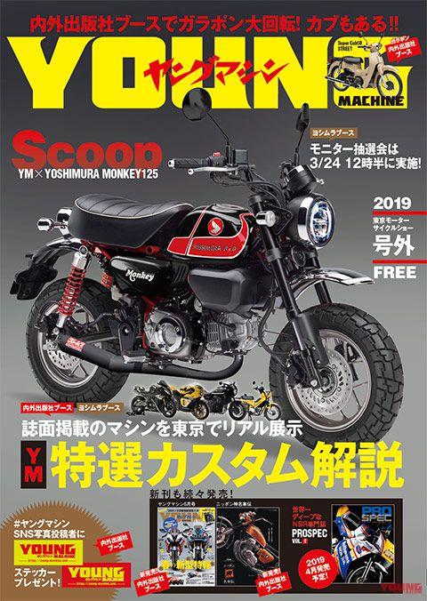 ヤングマシン・東京モーターサイクルショー号外
